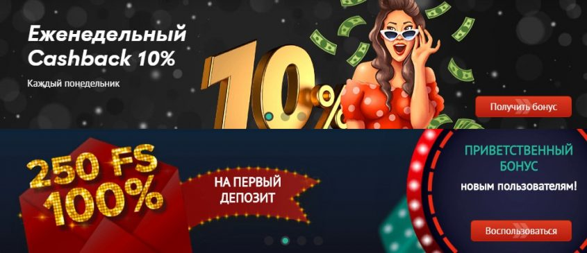 Pin-up-casino-obzor-bonuses