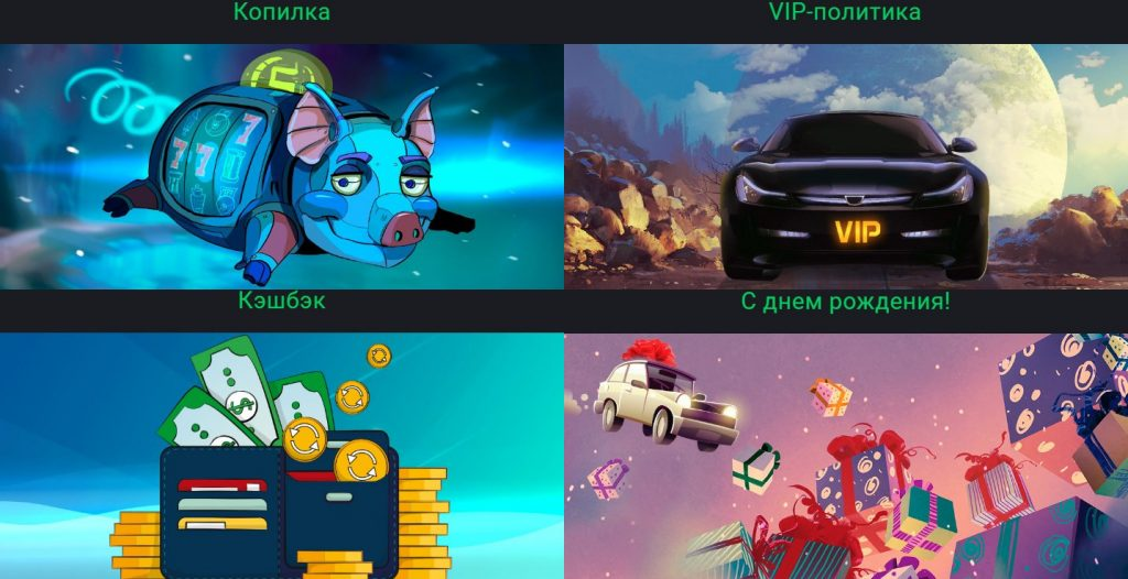 Drift-casino-obzor-loyality-programm