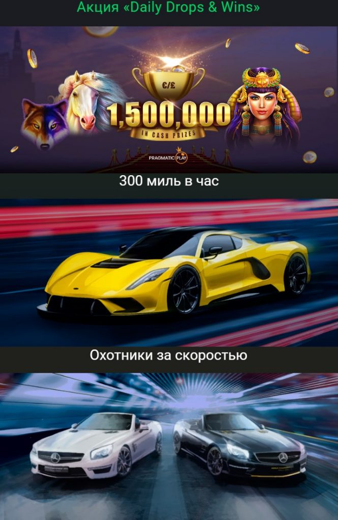 Drift-casino-obzor-tournaments
